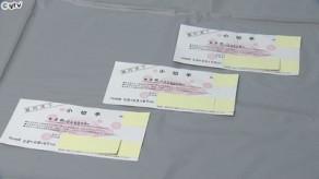 【詐欺】2万円と記した架空の小切手を使い、コンビニで商品など詐取した男を逮捕。西成区