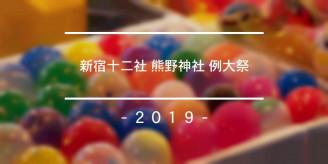 【祭り】新宿十二社 熊野神社 例大祭 -2019年-屋台・縁日お神輿大規模開催中