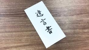 """【NHK】""""おひとりさま""""になったら あなたの財産、誰に託しますか"""