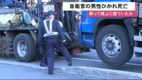 【北海道】酔って路上で寝ていたか?38歳男性自衛官 国道でトレーラーにひかれ死亡 運転手の男(47)現行犯逮捕