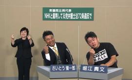 堀江貴文、立花孝志を高評価「まともな人。NHKの隅から隅まで知って活動しているし、いろんなことを考え戦略を練っている」