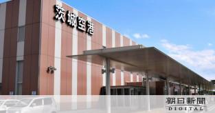 【名称】「茨城空港」改め「東京北空港」案 一体どこまで東京か ★2