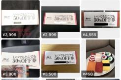 【半額祭】かっぱ寿司、最大20時間待ち 予約番号転売中・50%OFFクーポンだけもらって転売する猛者も ★3