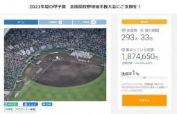 """""""夏の甲子園""""開催へ日本高野連がクラファン、1億円募る チケット販売断念に伴う減収で"""