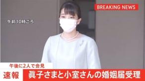 【速報】眞子さま、小室圭さん 結婚 婚姻届を提出 皇籍離脱し民間人の「小室眞子さん」に きょう午後会見へ★5