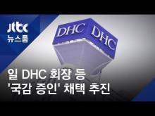 【韓国】日本DHC会長 - 韓国法人社長、韓国国会『国政監査証人』採択推進★2[09/23]
