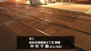 【事故】道路を横断していた自転車が路面電車に接触、94歳の女性が死亡。高知市
