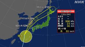 【台風速報】台風5号「チャンミー」、10日昼頃にかけて九州北部に接近。暴風高波、落雷や突風に注意。8月10日2:01