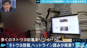 【話題】古谷経衡さん「ネトウヨの言動に対する法的な規制の必要性を強く主張する」[11/13]