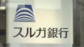 【スルガ銀行】事業承継支援ビジネスで新生銀行と提携