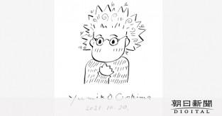 【表彰】文化功労者、漫画家・大島弓子さんがコメント 「オレオレ詐欺かと」