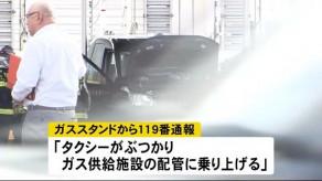 【北海道】「アクセルとブレーキを間違えた」 タクシー運転手、燃料補給所に車を突っ込ませる
