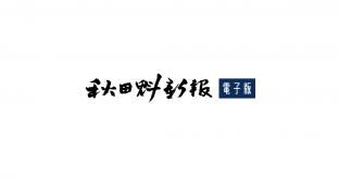 【秋田】県内自殺率20・8、全国で最も高く 19年人口動態統計
